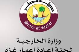 تنويه مهم صادر عن اللجنة القطرية لإعادة إعمار غزة للمواطنين في القطاع