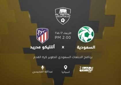 رابط مشاهدة مباراة السعودية ضد أتلتيكو مدريد بث مباشر في كأس الأبطال الدولية 2021