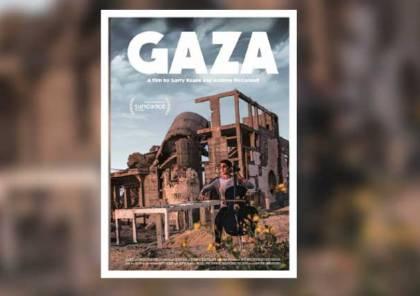 """""""غزّة"""" لمخرجين إيرلنديين ختام لمهرجان """"شاشات الواقع"""""""