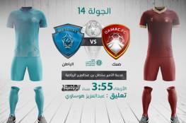 ملخص أهداف مباراة ضمك والباطن في الدوري السعودي 2021
