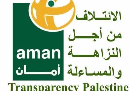 """""""أمان"""" يطالب بالتحقيق في قيام مسؤولين فلسطينيين بالاستيلاء على أراضي الدولة"""