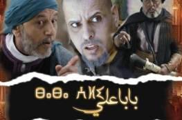 مسلسلات القناة الامازيغية المغربية في شهر رمضان 2021
