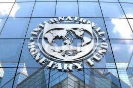 """""""النقد الدولي"""" يتوقع تعافيا اقتصاديا """"غير متكافئ"""" في الشرق الأوسط"""