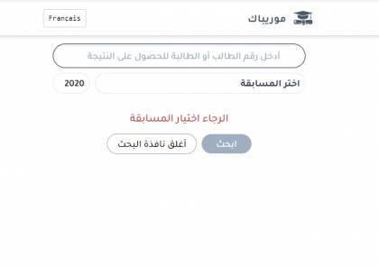 رابط : موقع موريباك يوضح بشأن نتائج كونكور و ابريف 2020 موريتانيا