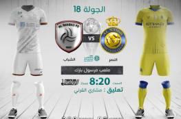 رابط مشاهدة مباراة النصر ضد الشباب بث مباشر في الدوري السعودي 2021