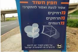 يافطات في غلاف غزة تحذر من البالونات الحارقة وتسخر من نتنياهو