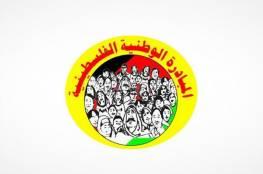 """حماس تهنئ """"المبادرة الوطنية"""" بذكرى انطلاقتها ال19"""