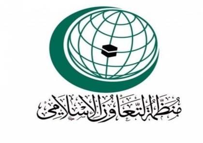 """""""التعاون الإسلامي"""" ترحب بإعلان الولايات المتحدة الأميركية التزامها بحل الدولتين"""