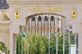 خطأ إملائي يُحرج جامعة سعودية مرموقة ويجبرها على الإعتذار