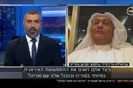 فيديو: باحث بحريني يظهر على شاشة إسرائيلية ويقول: يسرنا ذلك