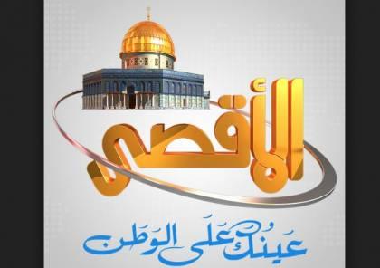 """فيديو: الاحتلال يقصف مقر قناة """"الاقصى"""" في غزة"""