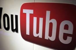 """""""يوتيوب"""" سيعين جيشاً لمراقبة المحتوى المتطرف"""