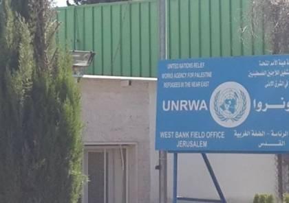 """""""الأونروا"""" تعلن إغلاق مركز بدو الصحي في القدس..."""