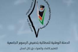 الحملة الوطنية تطالب الجهات الرسمية بوضع تخفيض الرسوم الجامعية على سلم أولوياتها