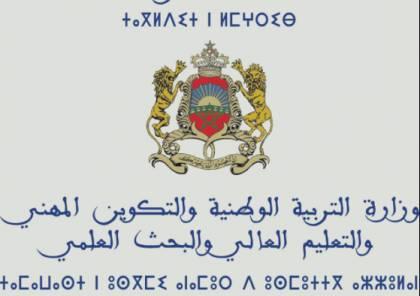 رابط نتائج الامتحان الجهوي للسنة الأولى بكالوريا 2020 المغرب