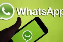 """واتساب"" يتخلى عن هذه الهواتف بحلول فبراير 2020"