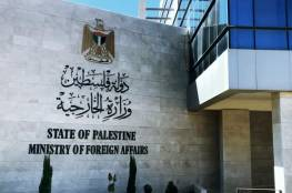 الخارجية تهاجم اسرائيل: تلجأ لتجميد العمل بحل الدولتين واستبداله بمسارات تطبيع