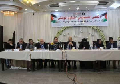 المجلس الفلسطيني للتمكين يعلن عن تأسيس مجلس المرأة للمصالحة الوطنية