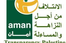 """""""أمان"""" يطالب بالتزام جميع الأطراف بقواعد النزاهة ومعايير الشفافية اللازمة لضمان إجراء انتخابات حرة ونزيهة"""