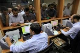 غزة : وزارة المالية تكشف موعد ونسبة صرف رواتب الموظفين لشهر ديسبمر