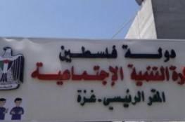"""""""التنمية بغزة"""" تعلن إغلاق المقر الرئيسي لمدة ثلاثة أيام"""