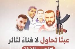 مسؤول إسرائيلي : حماس تصعّد بالضفة ويتوعد قادتها في غزة