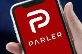 """توقف خدمة منصة التواصل الاجتماعي """"بارلر"""""""