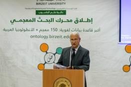 ابداع فلسطيني : بيرزيت تطلق الأنطولوجيا العربية ومحرك بحث معجمي