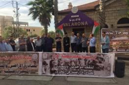 بيت جالا: وقفة رافضة لاستهداف أراضي المخرور