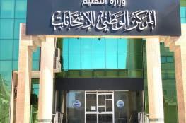 ليبيا : رابط نتيجة الشهادة الثانوية الليبية الدور الثاني 2021