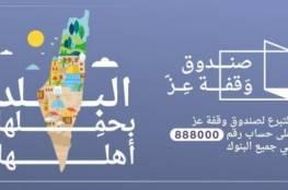 """بدء صرف التبرعات من صندوق """"وقفة عز"""" مطلع الأسبوع القادم"""
