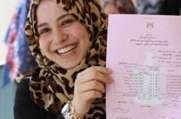 صورة: أكبر طالبة تفوقت بالثانوية العامة لعام 2021 في غزة
