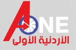 تردد قناة a one tv الأردنية الأولى الجديد 2021 على نايل سات (صورة)