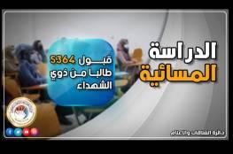 العراق .. نتائج قبول ذوي الشهداء في الدراسة المسائية 2021