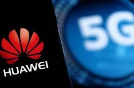 هواوي تفرض رسومًا على استخدام تقنية 5G الحاصلة على براءة اختراع
