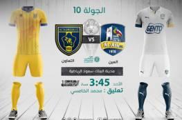 ملخص هدف مباراة العين والتعاون في الدوري السعودي 2020