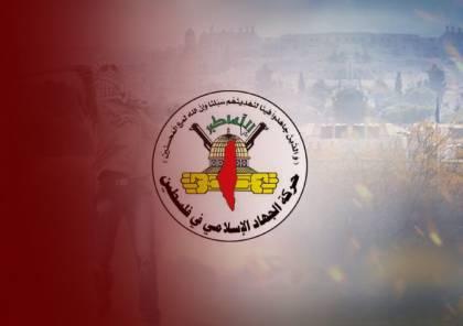 الجهاد الإسلامي تدعو لتصعيد الغضب واعتبار يوم غدٍ الجمعة يومًا لنصرة الأسرى
