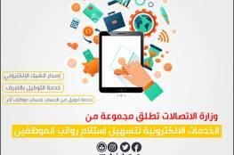 وزارة الاتصالات بغزة تطلق مجموعة من الخدمات الالكترونية لتسهيل استلام الرواتب