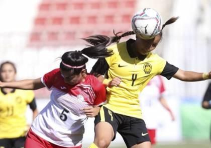 منتخبنا الوطني للسيدات يخسر أمام ماليزيا في التصفيات الآسيوية