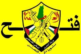 """""""فتح"""" في نابلس تدعو للاستنفار في مواجهة مشروع الضم"""