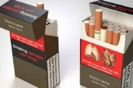 إسرائيل توحد لون علب السجائر للحد من التدخين
