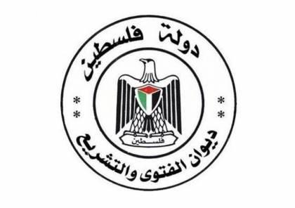 """ديوان الفتوى والتشريع يصدر العدد (176) من الجريدة الرسمية لدولة فلسطين """"الوقائع الفلسطينية"""""""