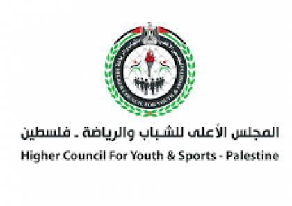 المجلس الأعلى للشباب والرياضة يدعو الاكاديميات الرياضية لتصويب أوضاعها القانونية