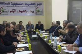 الشخصيات المستقلة لن تشارك المجلس المركزي برام الله