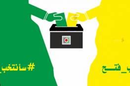 مصادر : إجماع في حماس على عدم خوض الانتخابات بقائمة موحّدة مع فتح