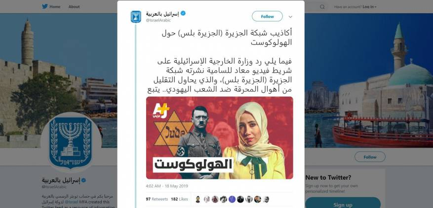 "Résultat de recherche d'images pour ""الجزيرة الهولوكوست"""