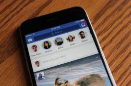 """فيس بوك يطلق ميزة """"القصص""""  حول العالم"""