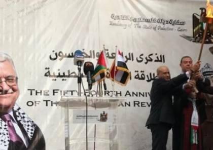 سفارة فلسطين بالقاهرة توقد شعلة الانطلاقة