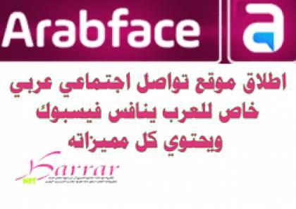 إطلاق أول منصة عربية للتواصل الاجتماعي بمواصفات عالمية