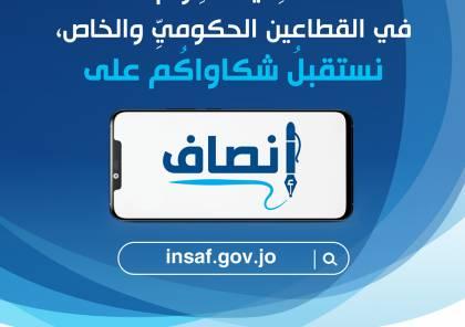 رابط منصة إنصاف لتقديم شكاوي وتظلمات المعلمين في الأردن